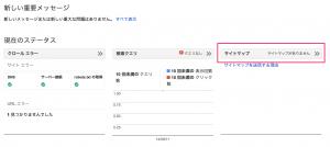 ウェブマスター_ツール_-_サイトのダッシュボード_-_http___yoyo-freak_jp_blog_