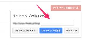 ウェブマスター_ツール_-_サイトマップ_-_http___yoyo-freak_jp_blog_