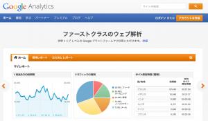 Google_アナリティクス公式サイト_-_ウェブ解析とレポート機能_–_Google_アナリティクス