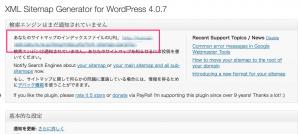 XML-Sitemap_Generator_‹_ともろぐ_—_WordPress
