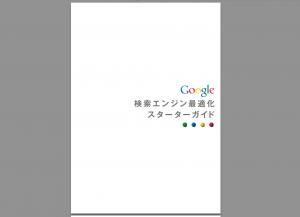 https___static_googleusercontent_com_media_www_google_com_ja__intl_ja_webmasters_docs_search-engine-optimization-starter-guide-ja_pdf