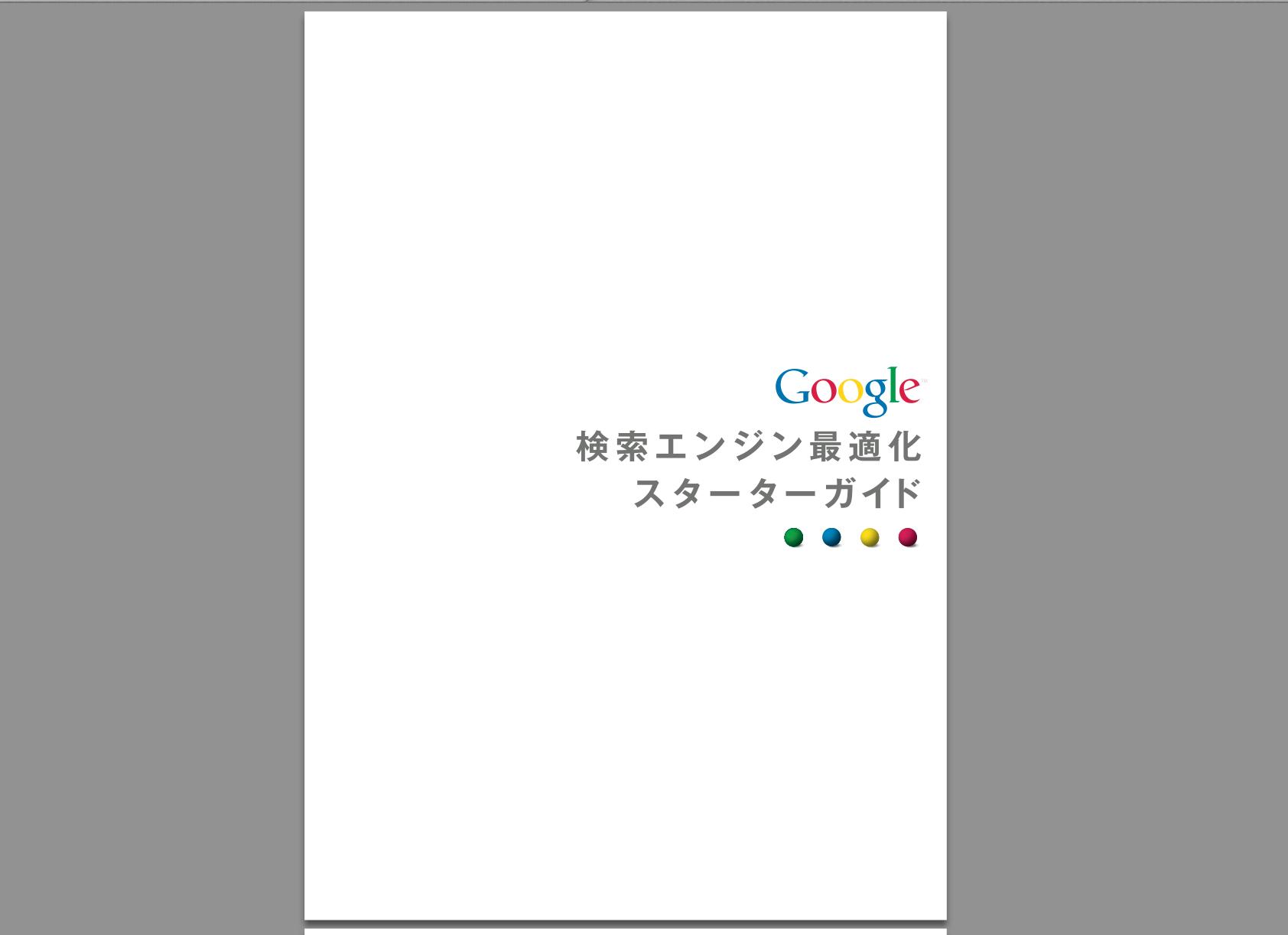 Googleの社内向けSEOガイドが公開されている件 - スリーク・トライブ