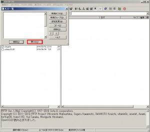 FFFTP設定方法-001