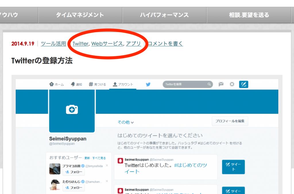 Twitterの登録方法___スリーク・トライブ