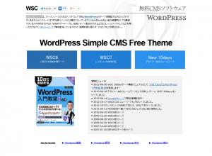 WSCプロジェクト