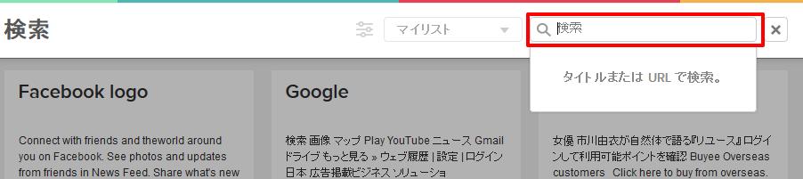 Pocketの検索機能