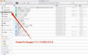 2015.11/15 mac版グーグルドライブ2
