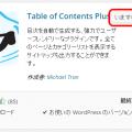 目次作成プラグイン「Table of Contents Plus」の導入方法